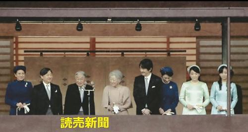 平成最後の天皇誕生日一般参賀