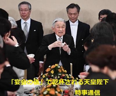 平成最後の天皇誕生日宴会の儀で乾杯をする天皇陛下
