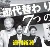 御代替わりの7つの謎~週刊新潮