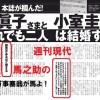 それでも眞子さまは小室圭と結婚する?週刊現代