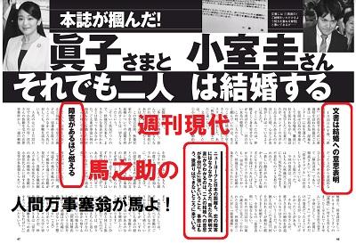週刊現代それでも小室圭と眞子さまは結婚する