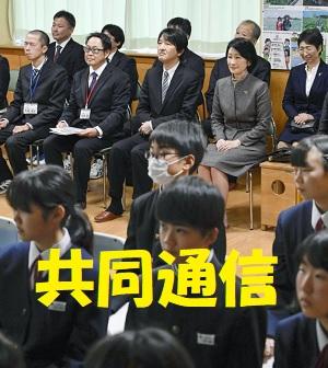 新潟県の佐潟の近くにある同市立赤塚中学校を訪問秋篠宮殿下紀子さま