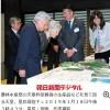 天皇皇后が「農林水産祭天皇杯」の受賞者らと面会