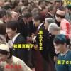 雅子さま茶会全て欠席・天皇陛下即位30年の宮中茶会
