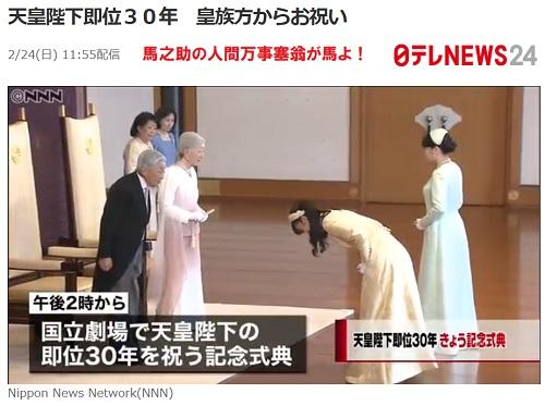 天皇在位30周年眞子さま佳子さまが御挨拶