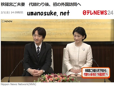 秋篠宮さま紀子さま代替わり後初の外国訪問