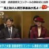雅子さま17年ぶり!ご夫妻で読書感想文コンクール表彰式に出席