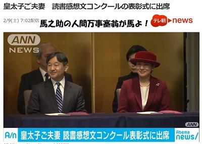 皇太子さまと雅子さま読書感想文コンクールの表彰式に出席