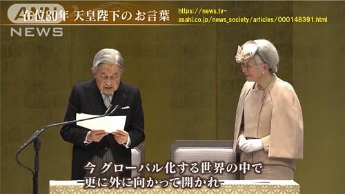 天皇陛下在位30周年記念式典