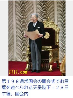 天皇陛下がお言葉=在位中、最後の通常国会