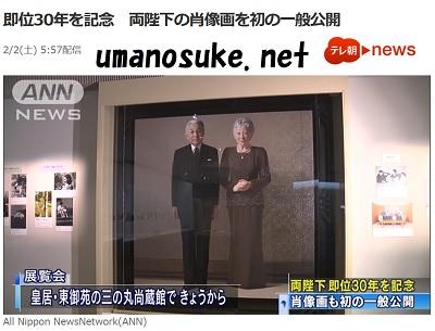 天皇皇后の肖像画公開