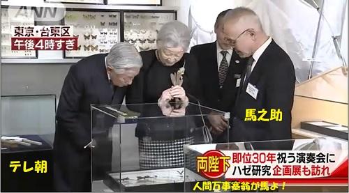天皇皇后が即位30年企画展を見学