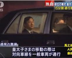 皇太子さまの移動の際の交通規制