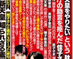 週刊新潮秋篠宮家を愚弄