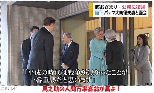天皇陛下風邪回復皇后とパナマ大統領と面会