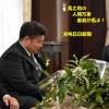 皇太子さま雅子さまに、ミカンの花を献上
