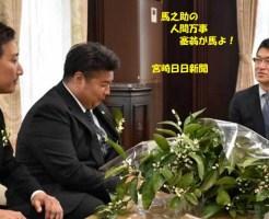 皇太子さま雅子さまにミカンの花を献上
