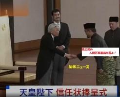 天皇陛下 最後の信任状捧呈式