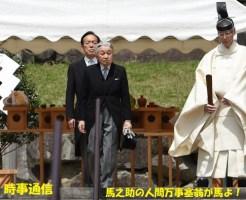 昭和天皇陵の参拝を終えられた天皇陛下「昭和天皇山陵に親謁の儀」