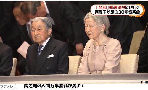 天皇陛下30周年記念音楽会皇后