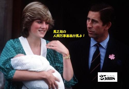 ウイリアム王子を出産したダイアナ妃