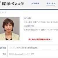 雅子皇后の妹節子さん・大学教授就任~