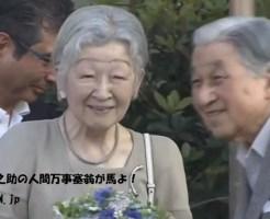 """上皇上皇后美智子さま""""初""""の外出 ゆかりのテニスクラブへ"""