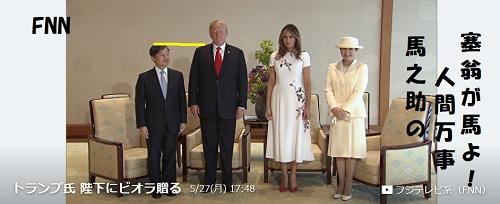 トランプ大統領来日新天皇へのプレゼントはヴィオラ