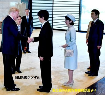 トランプ大統領と握手する秋篠宮殿下と紀子さま