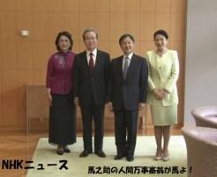 新天皇皇后雅子さま5月9日離任の中国大使夫妻と懇談