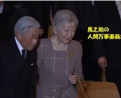 上皇上皇后小澤征爾とマルタ・アルヘリッチのコンサート鑑賞その2