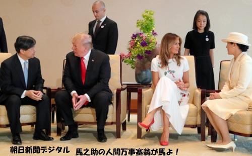 新天皇皇后雅子さまトランプ大統領夫妻と会見
