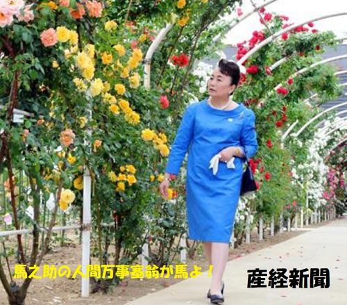 信子さま名誉総裁を務めるばら会主催の行事ご臨席のため茨城入り