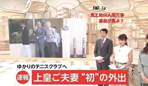 上皇上皇后美智子さまテニスクラブお忍びで訪問