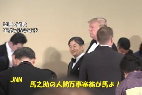 宮中晩さん会トランプ大統領新天皇