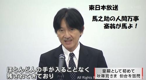 皇嗣秋篠宮さま日本植物園協会大会でお言葉を述べられる
