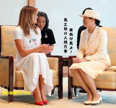 皇后雅子さまとメラニア大統領夫人