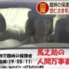 紀子さまは被害者だから謝る必要なし・お茶中の保護者会に出席