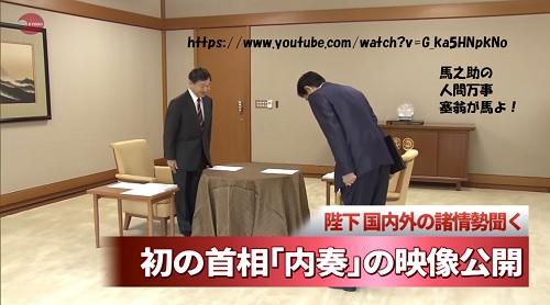 初の内奏新天皇と安倍首相