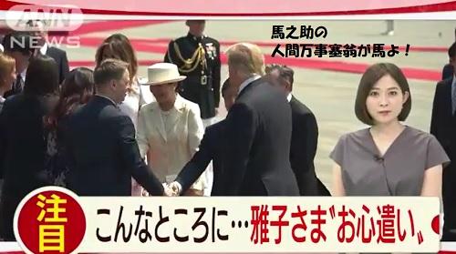 皇后雅子さまのトランプ大統領への気遣い