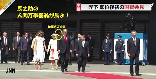 トランプ大統領夫妻歓迎式典新天皇皇后雅子さま
