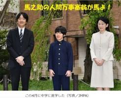 お茶の水女子大付属中学入学式秋篠宮殿下紀子さま悠仁さま