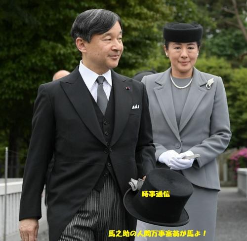 新天皇と皇后雅子さま宜仁親王五年式年祭