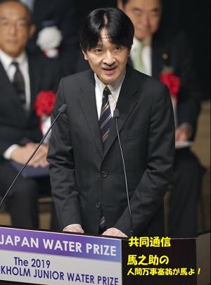 秋篠宮殿下水大賞表彰式に出席