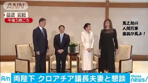新天皇雅子皇后、クロアチア国歌異議次長夫妻と懇談