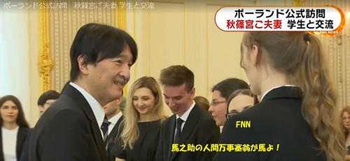 秋篠宮殿下日本語を学ポーランドの学生と交流