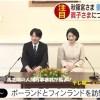 秋篠宮殿下紀子さま会見・眞子さまの結婚の見通し、わからないそうです