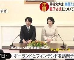 秋篠宮殿下皇嗣として初の記者会見紀子さまと共に