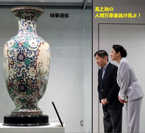 愛知県あま市七宝焼きをご覧になる新天皇皇后雅子さま