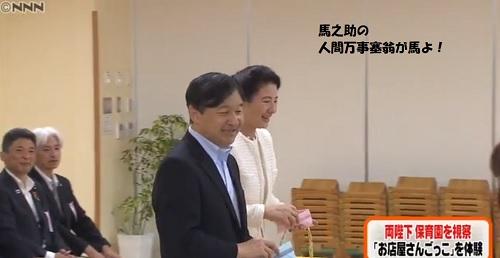 新天皇と皇后雅子さま子供の日の公務